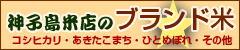 神子島米店のブランド米