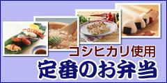 コシヒカリ使用 定番のお弁当